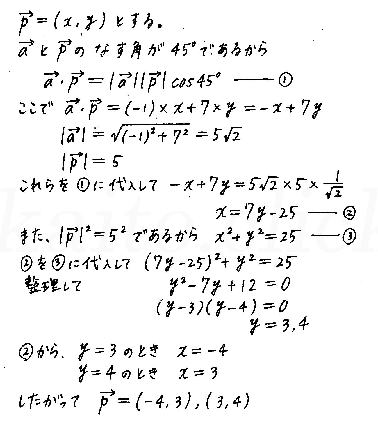 改訂版4プロセス数学B-43解答