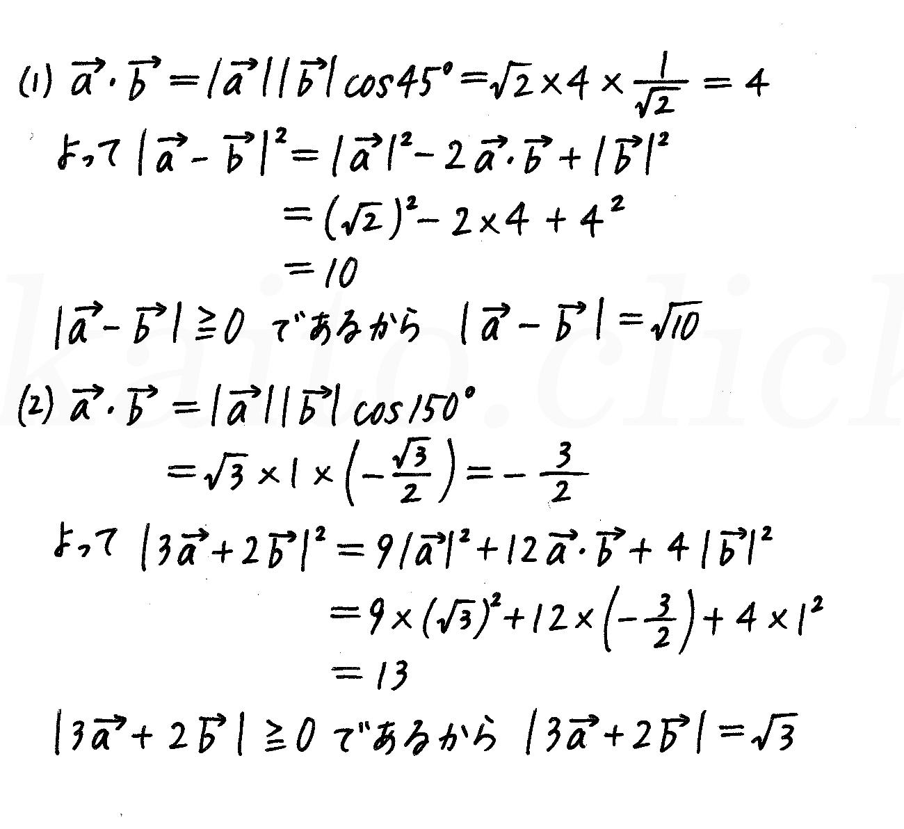 改訂版4プロセス数学B-45解答