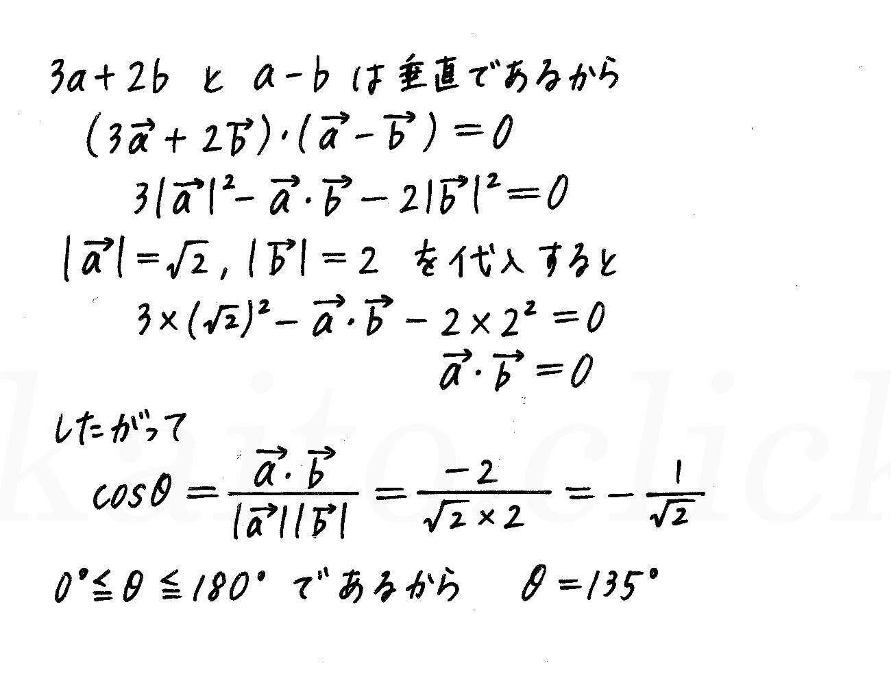 改訂版4プロセス数学B-46解答