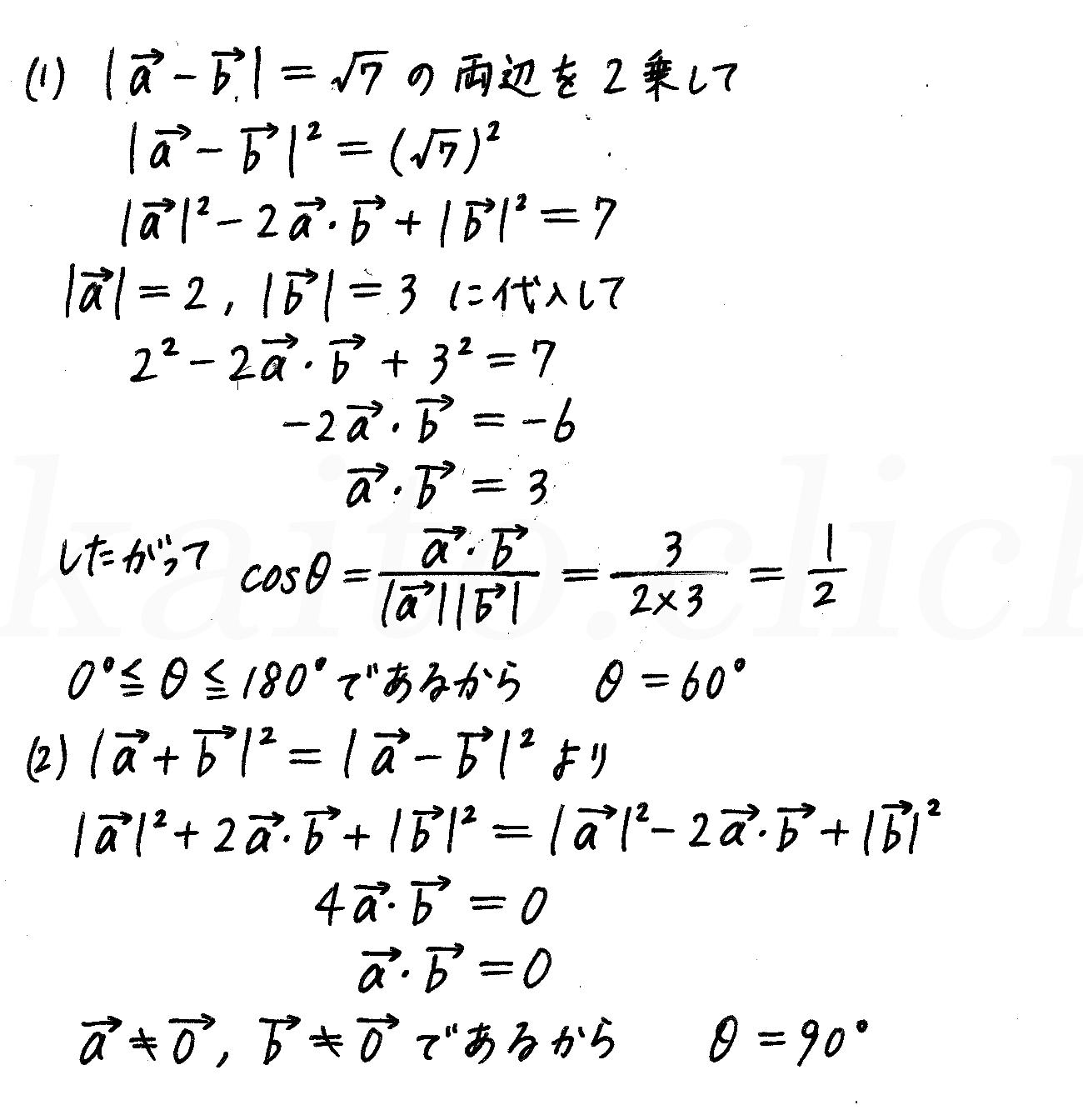 改訂版4プロセス数学B-47解答