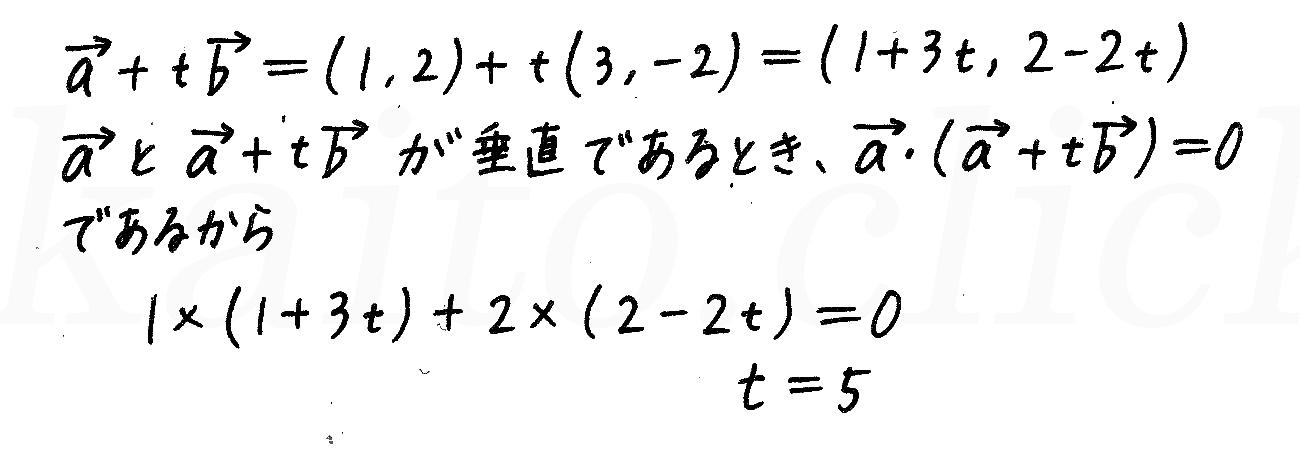 改訂版4プロセス数学B-49解答