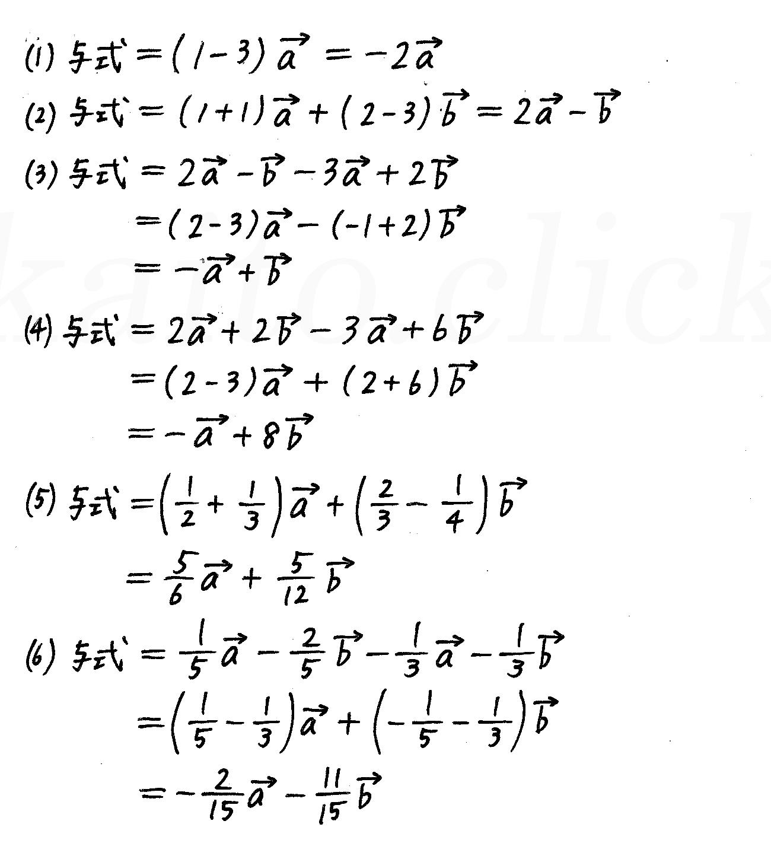 改訂版4プロセス数学B-5解答
