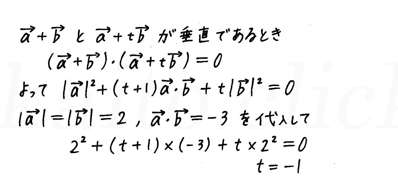 改訂版4プロセス数学B-50解答