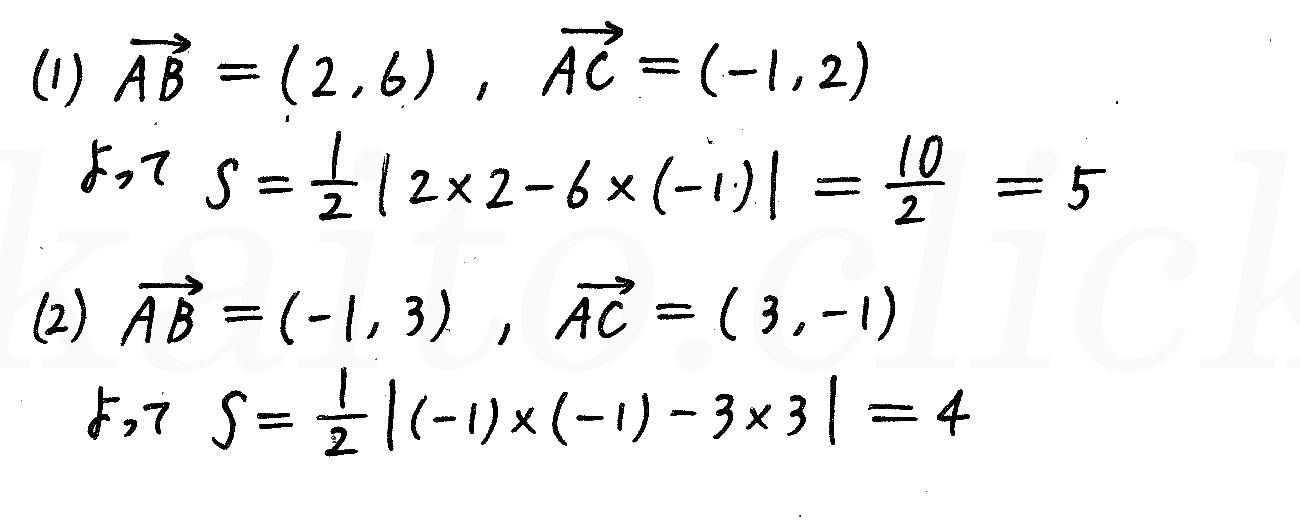 改訂版4プロセス数学B-52解答