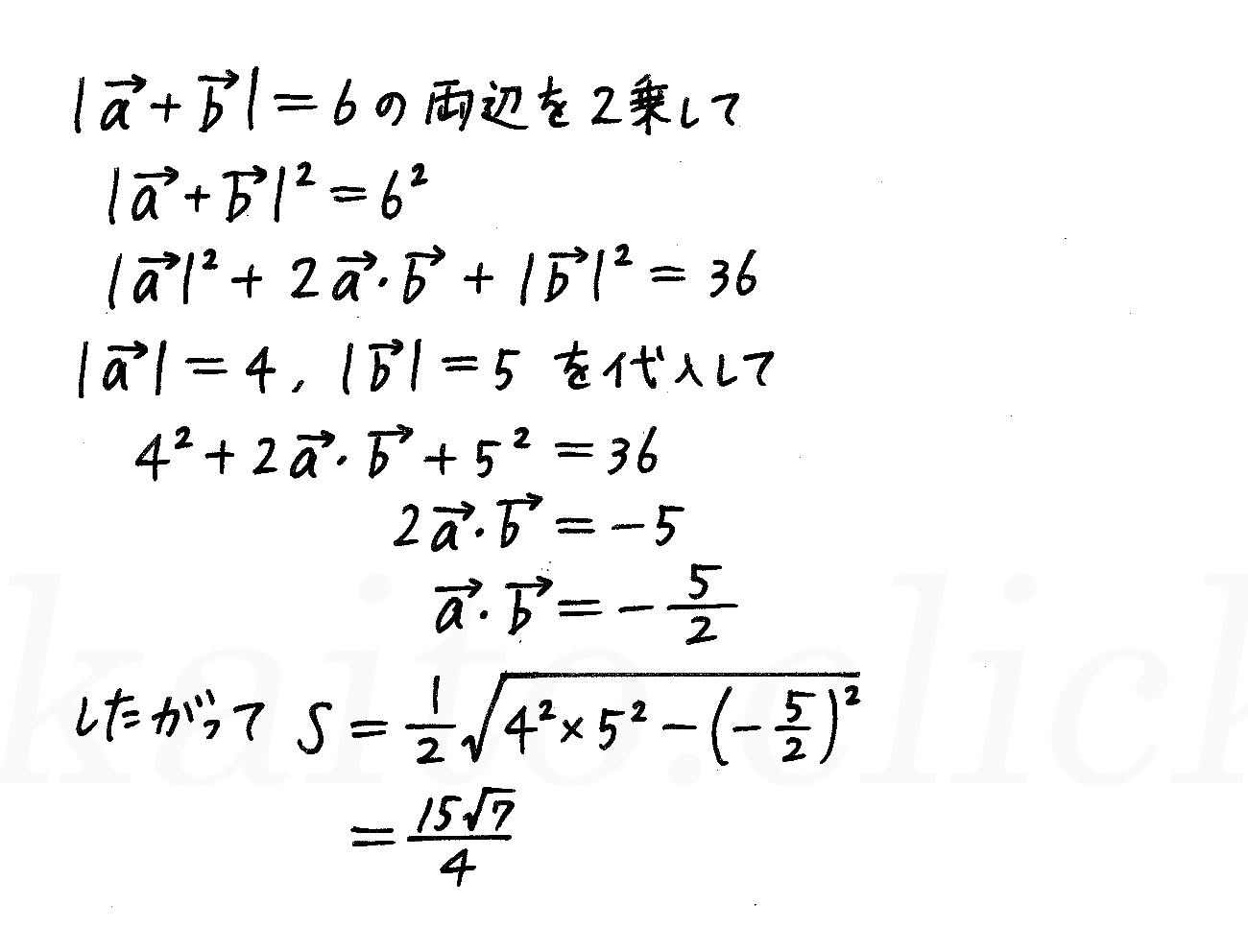 改訂版4プロセス数学B-53解答