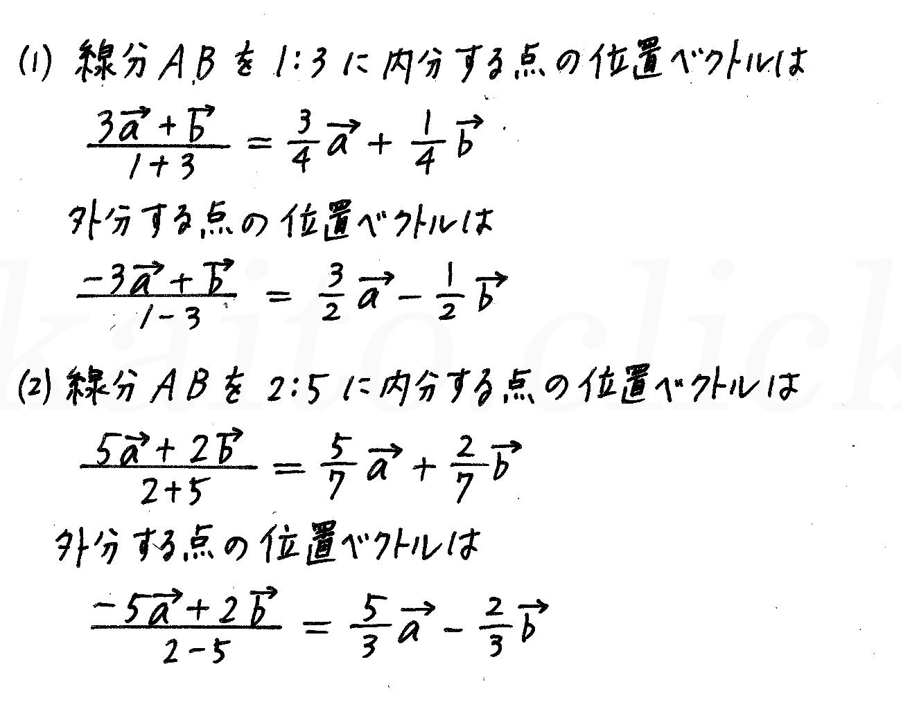 改訂版4プロセス数学B-54解答