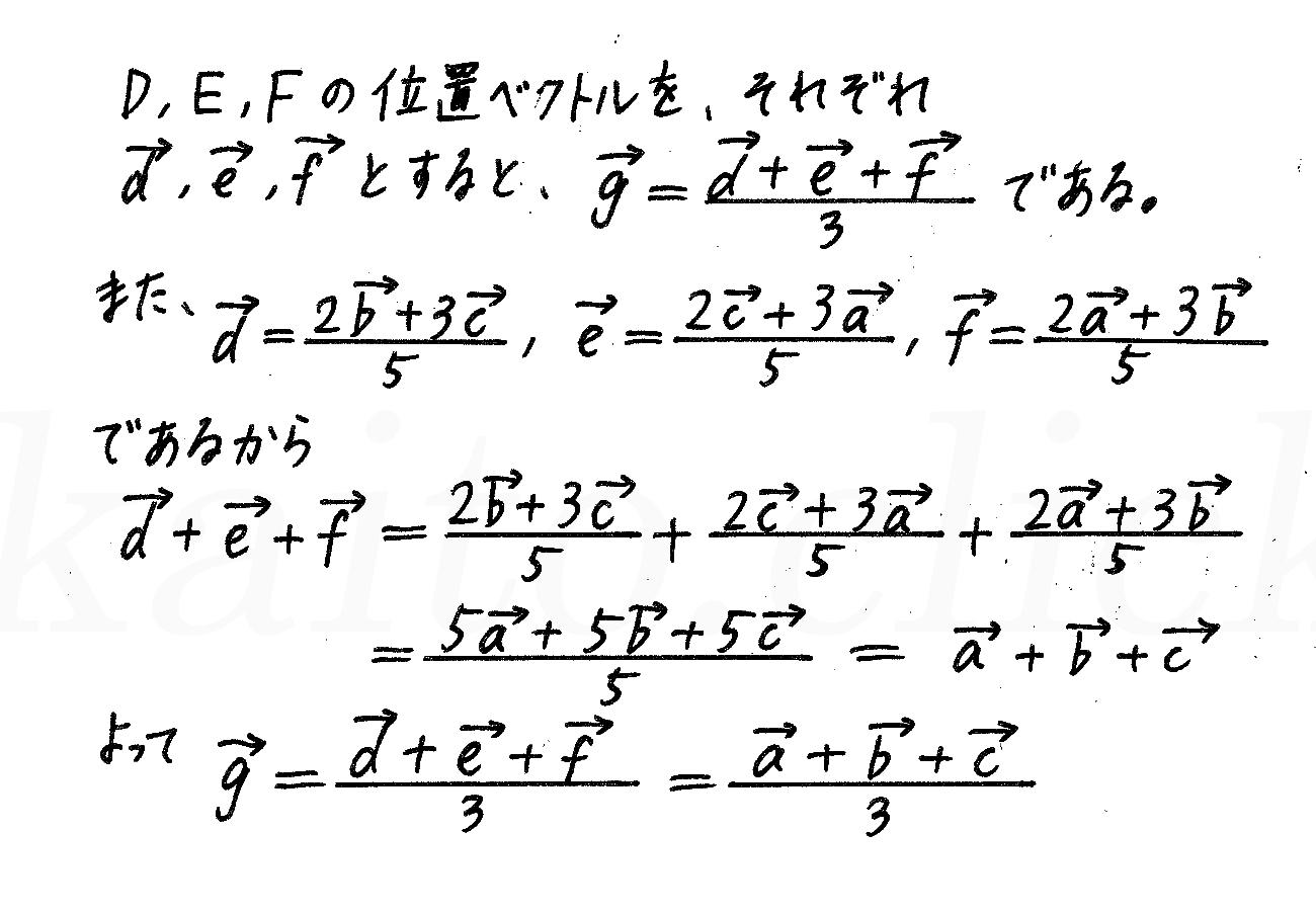 改訂版4プロセス数学B-56解答