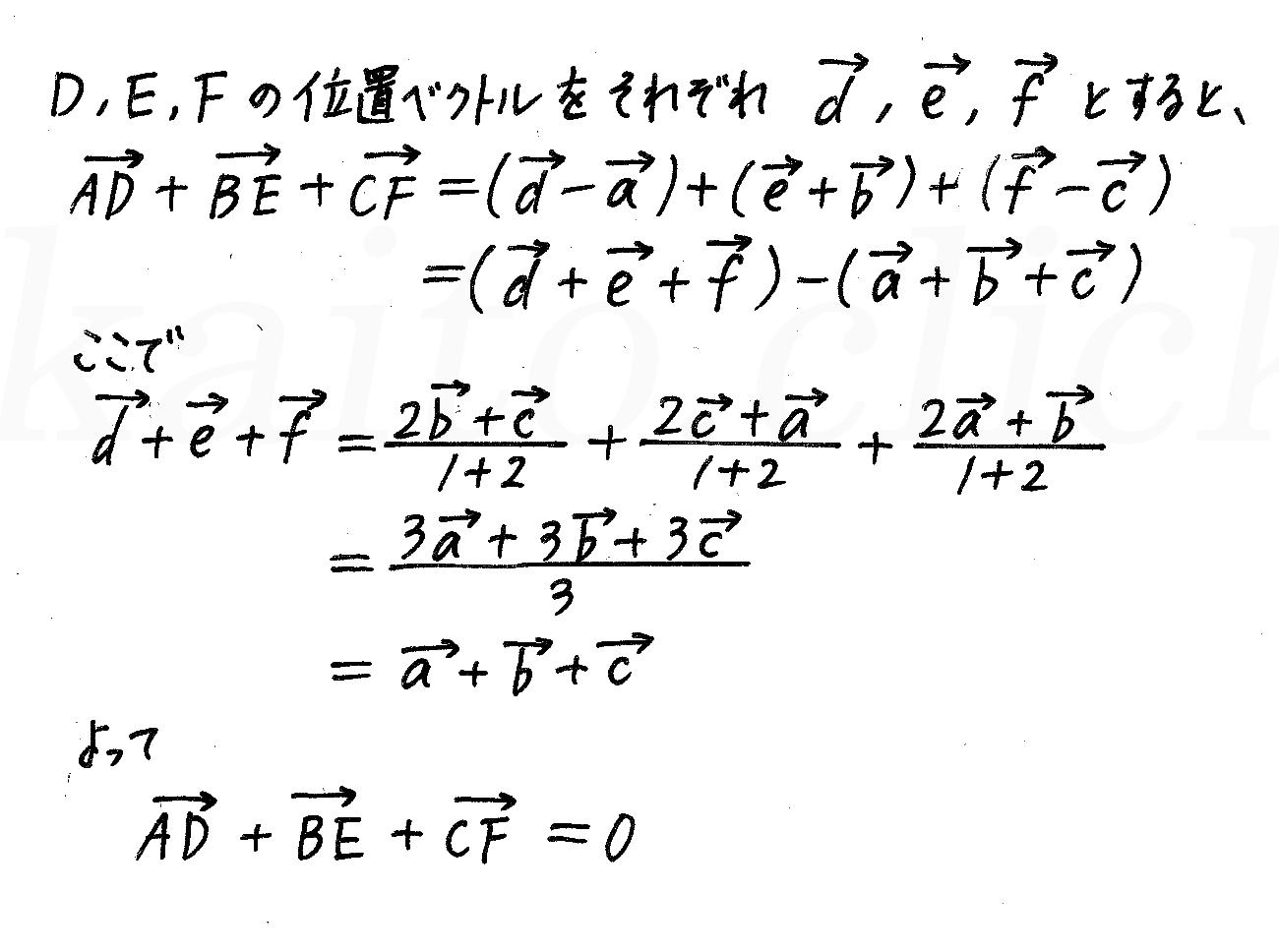 改訂版4プロセス数学B-57解答