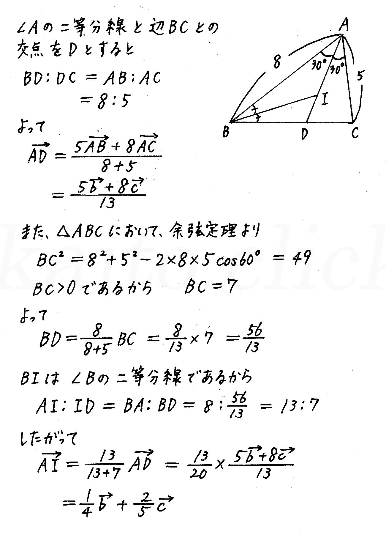 改訂版4プロセス数学B-60解答