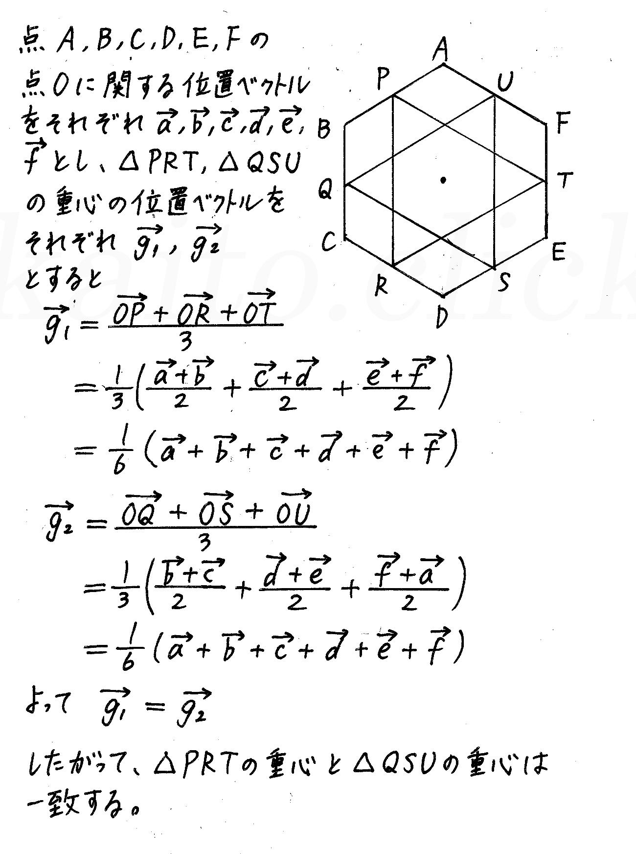 改訂版4プロセス数学B-61解答