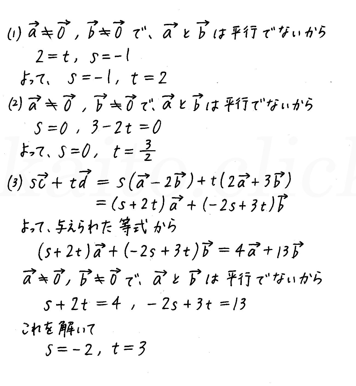 改訂版4プロセス数学B-64解答