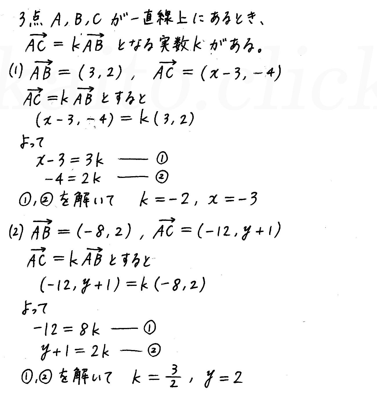改訂版4プロセス数学B-65解答