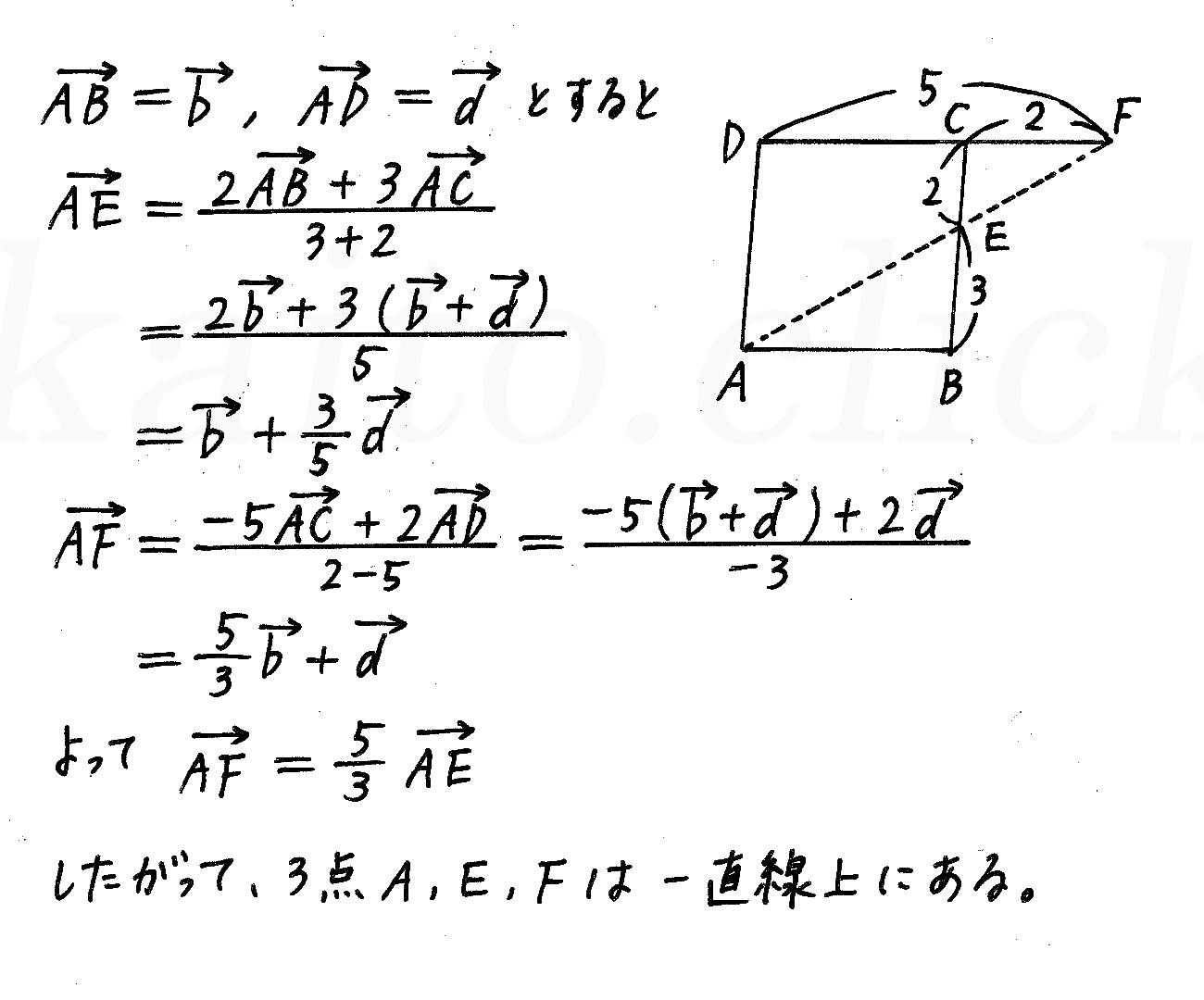 改訂版4プロセス数学B-66解答