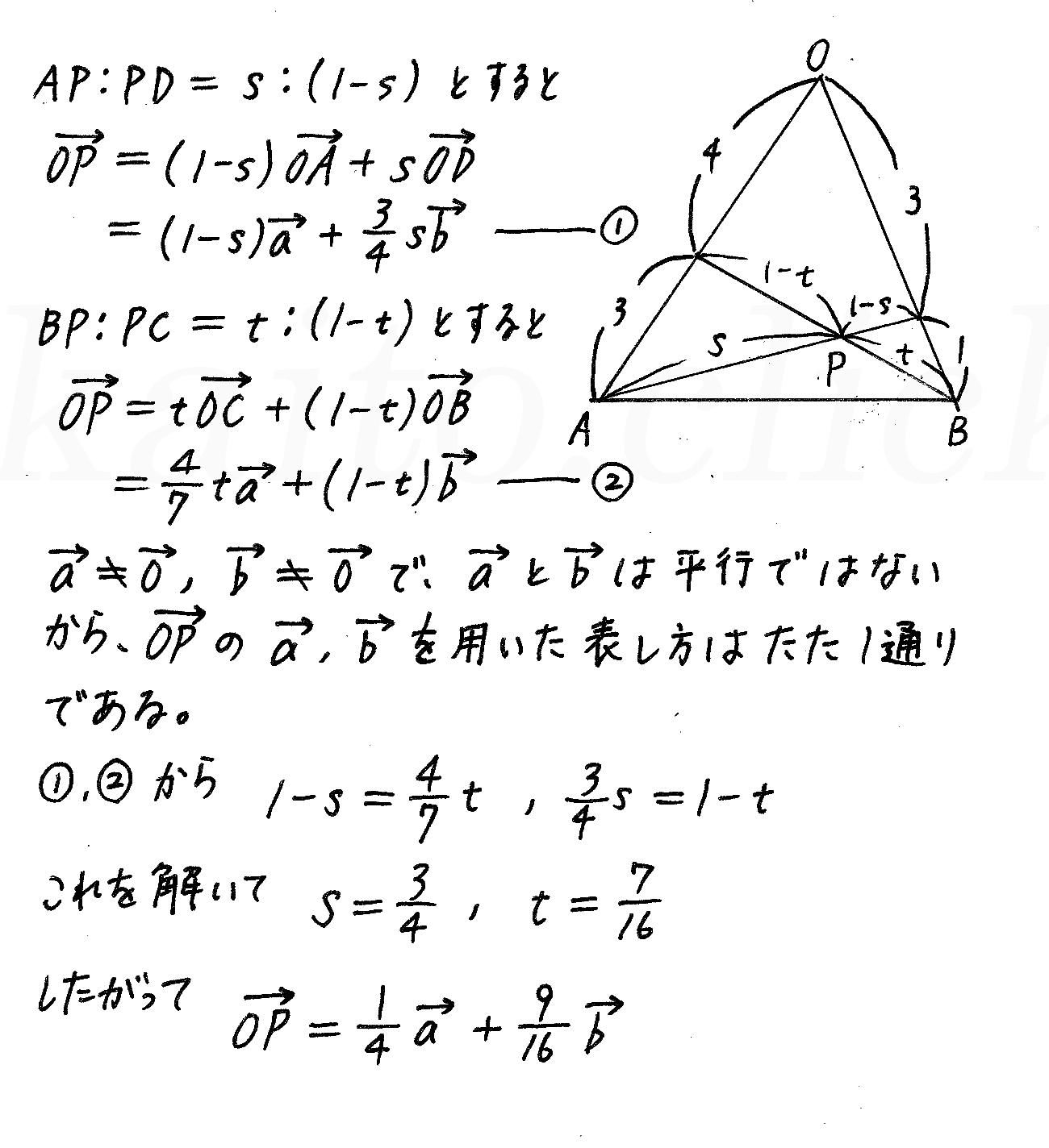 改訂版4プロセス数学B-69解答