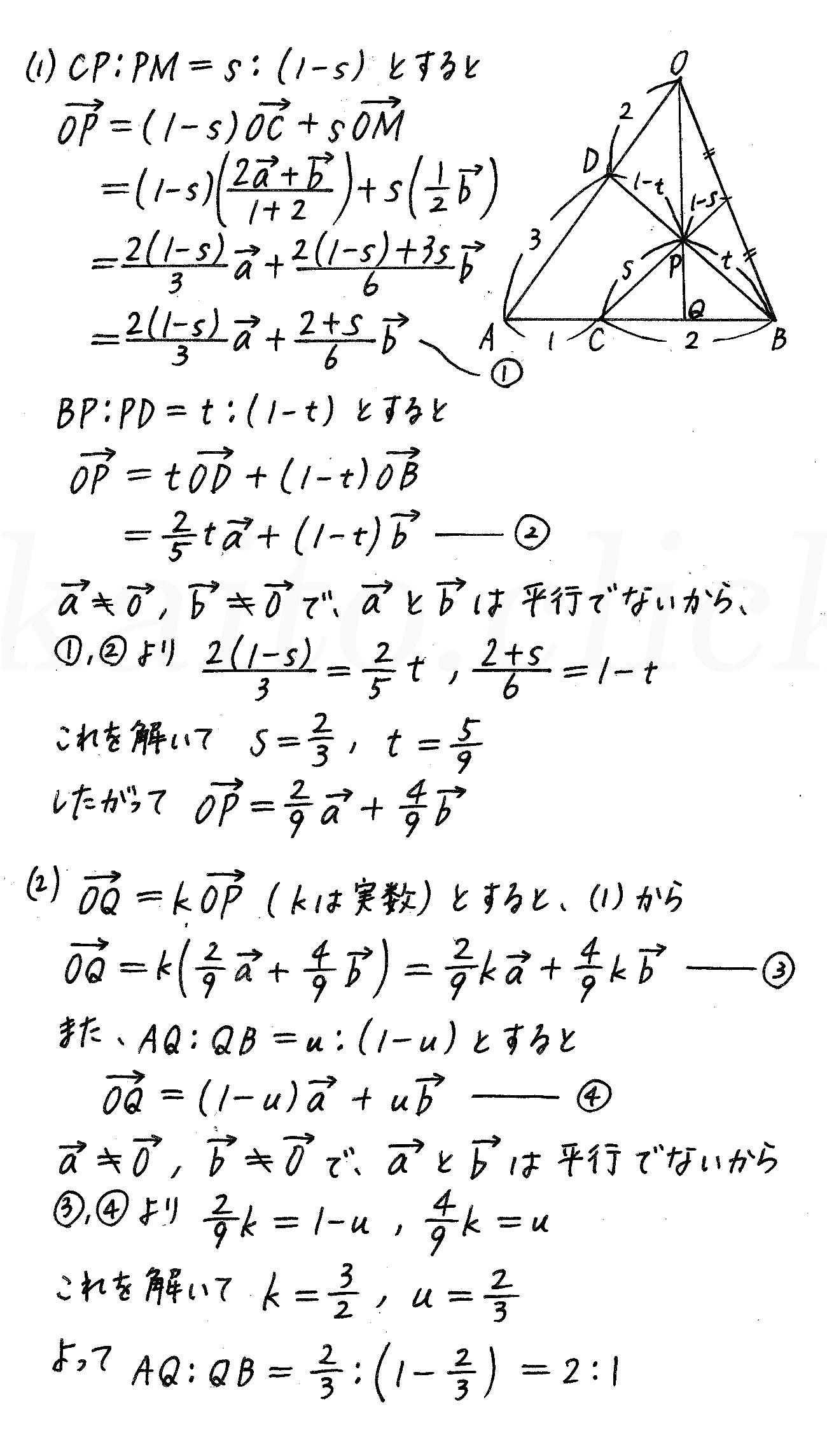 改訂版4プロセス数学B-70解答