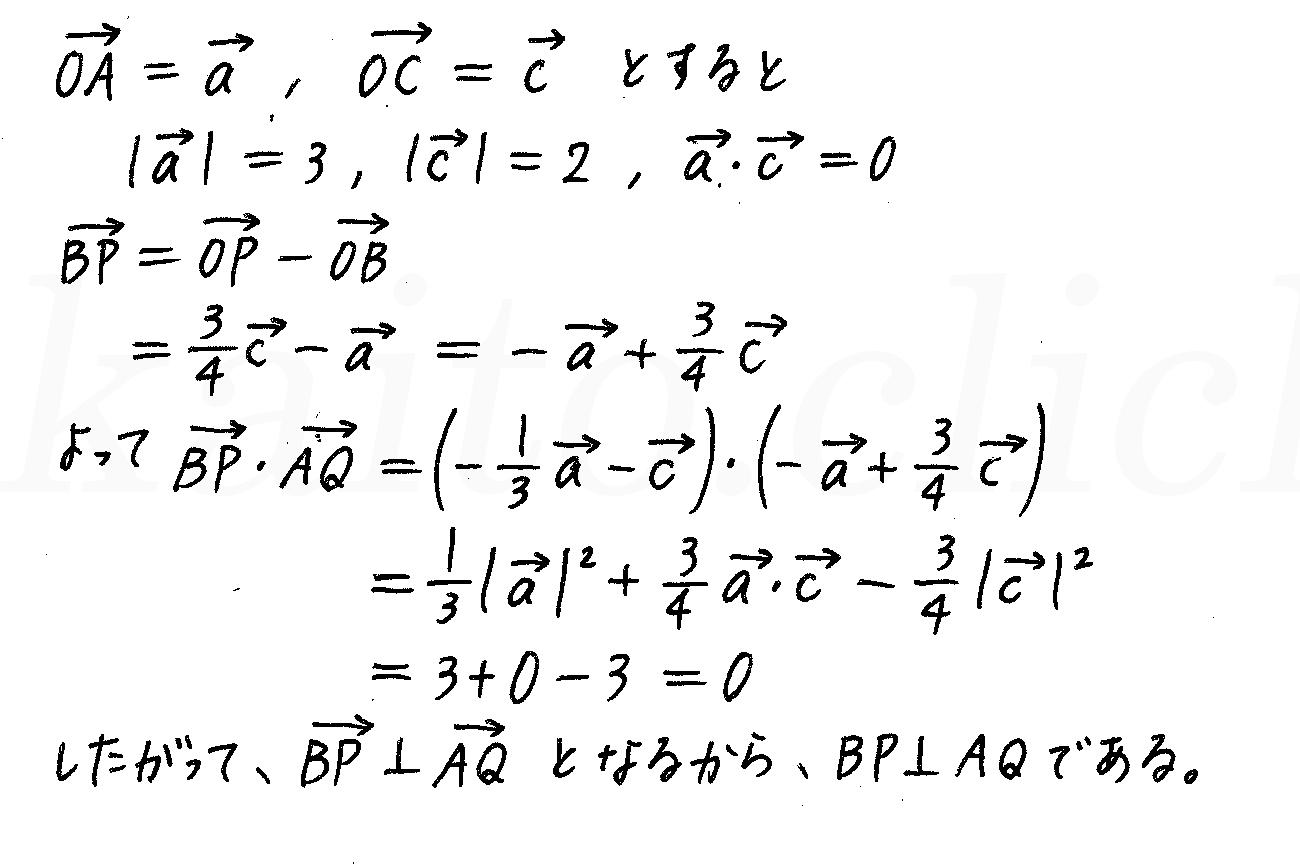 改訂版4プロセス数学B-71解答