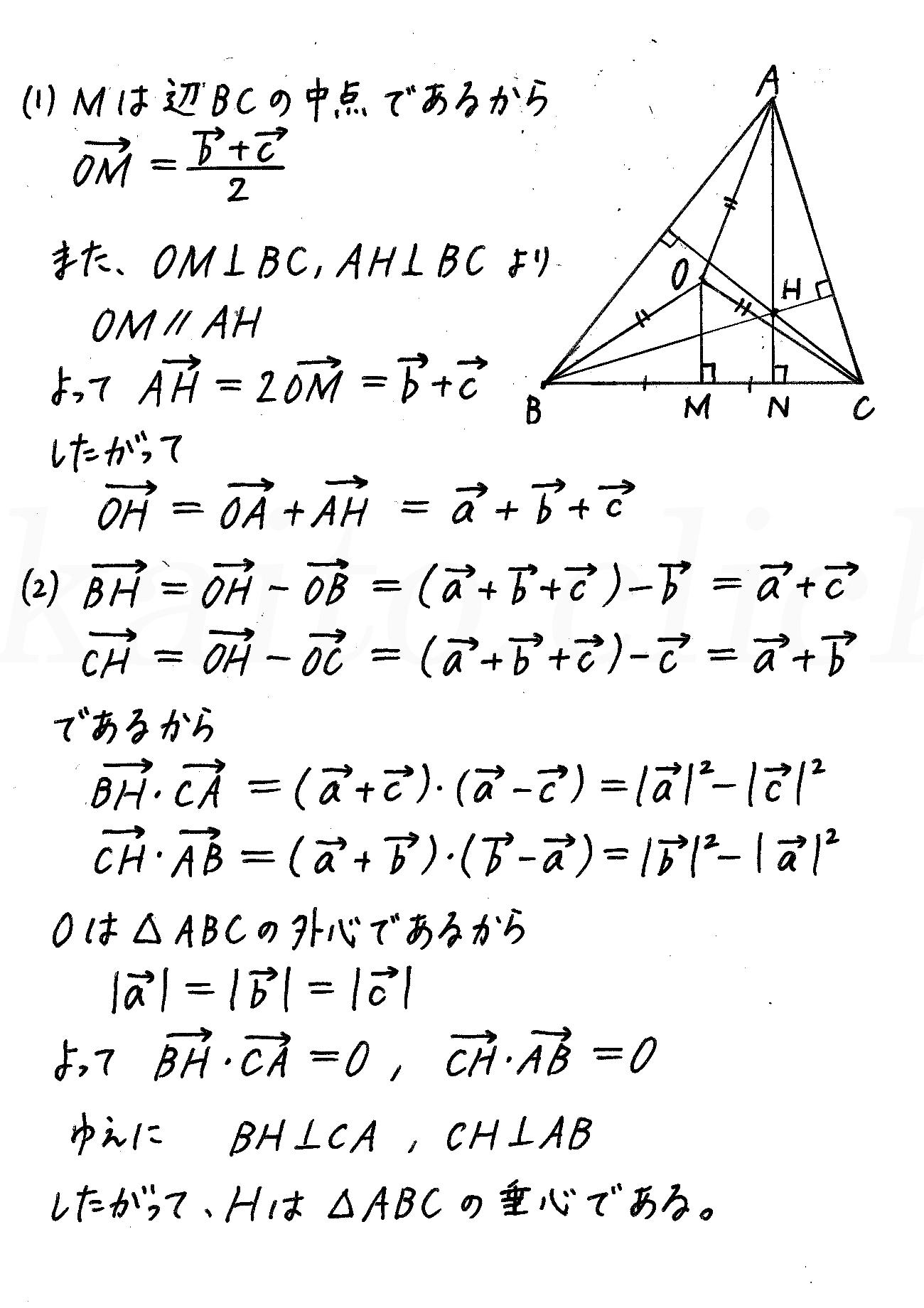 改訂版4プロセス数学B-72解答