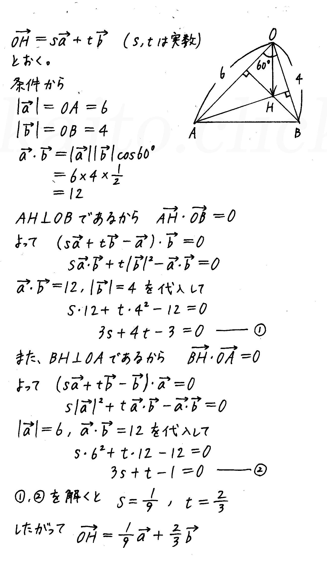 改訂版4プロセス数学B-73解答
