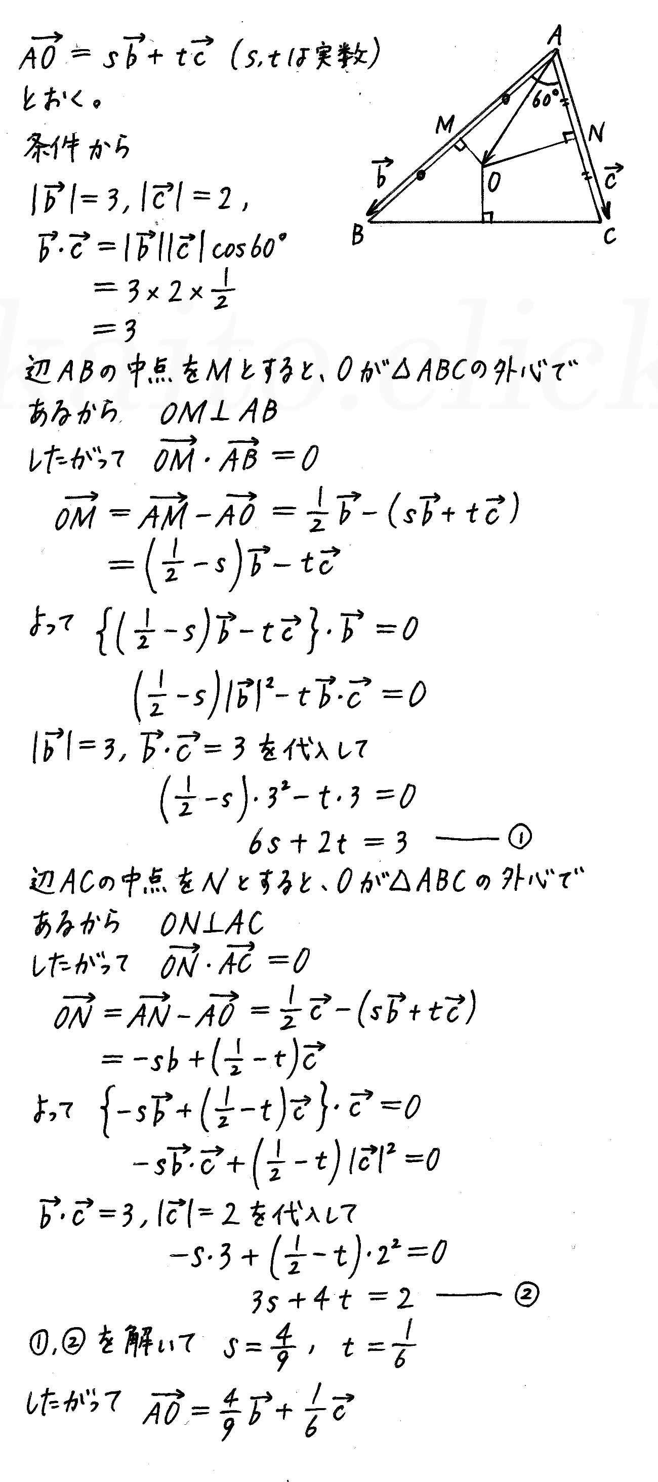 改訂版4プロセス数学B-75解答