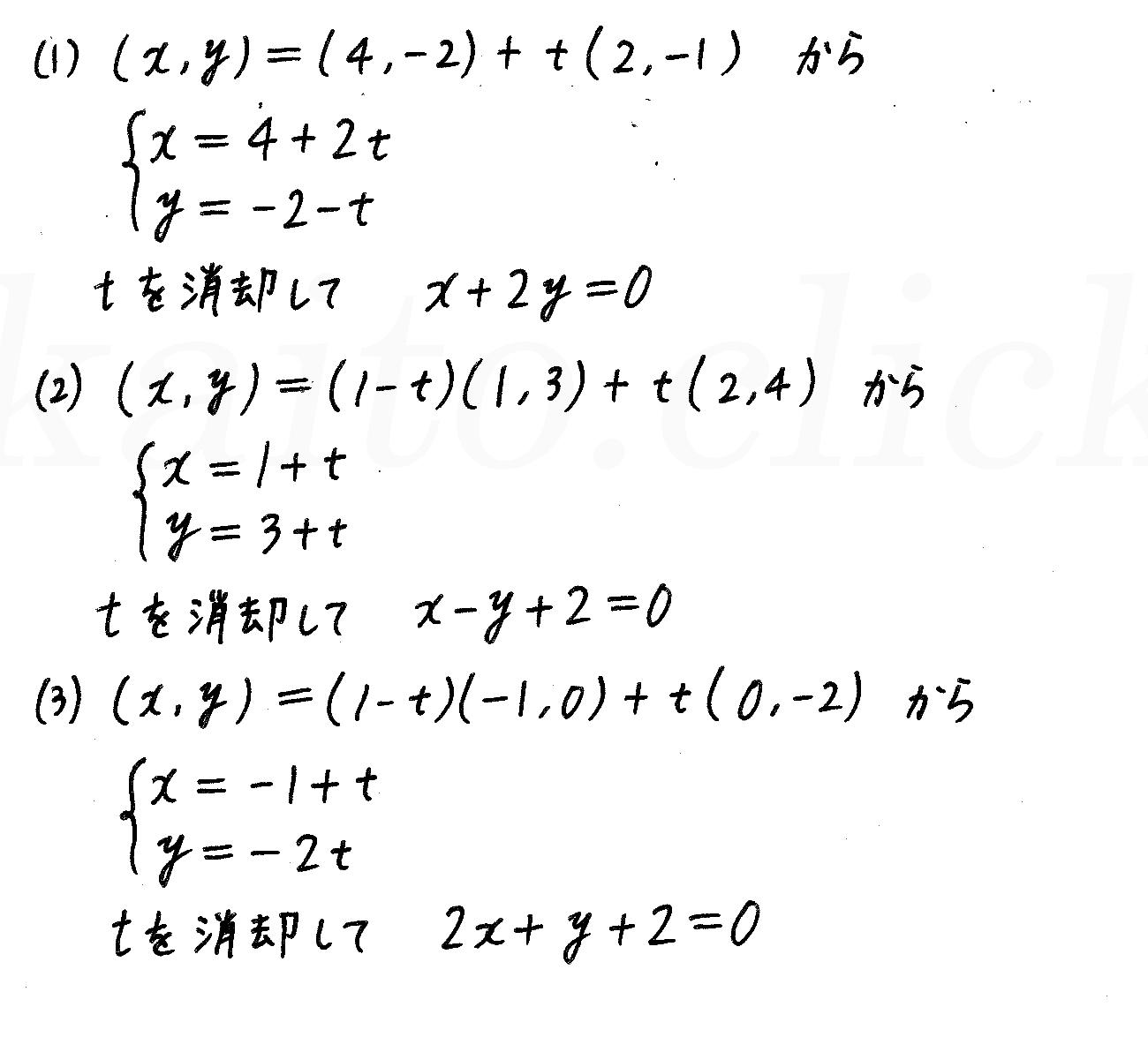 改訂版4プロセス数学B-76解答