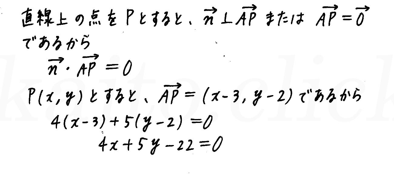改訂版4プロセス数学B-77解答
