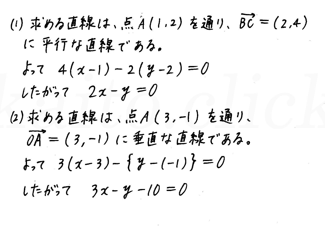 改訂版4プロセス数学B-78解答