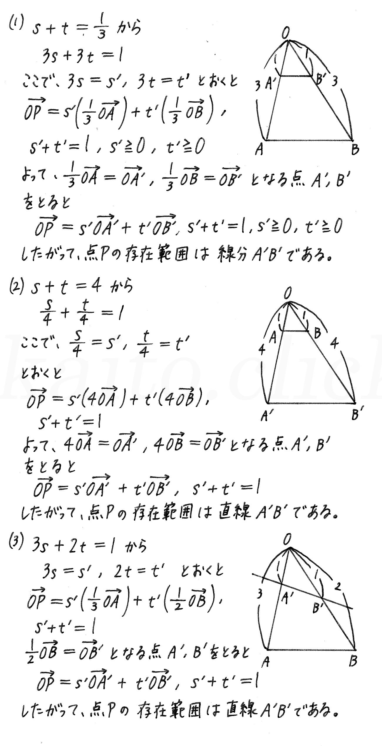 改訂版4プロセス数学B-79解答