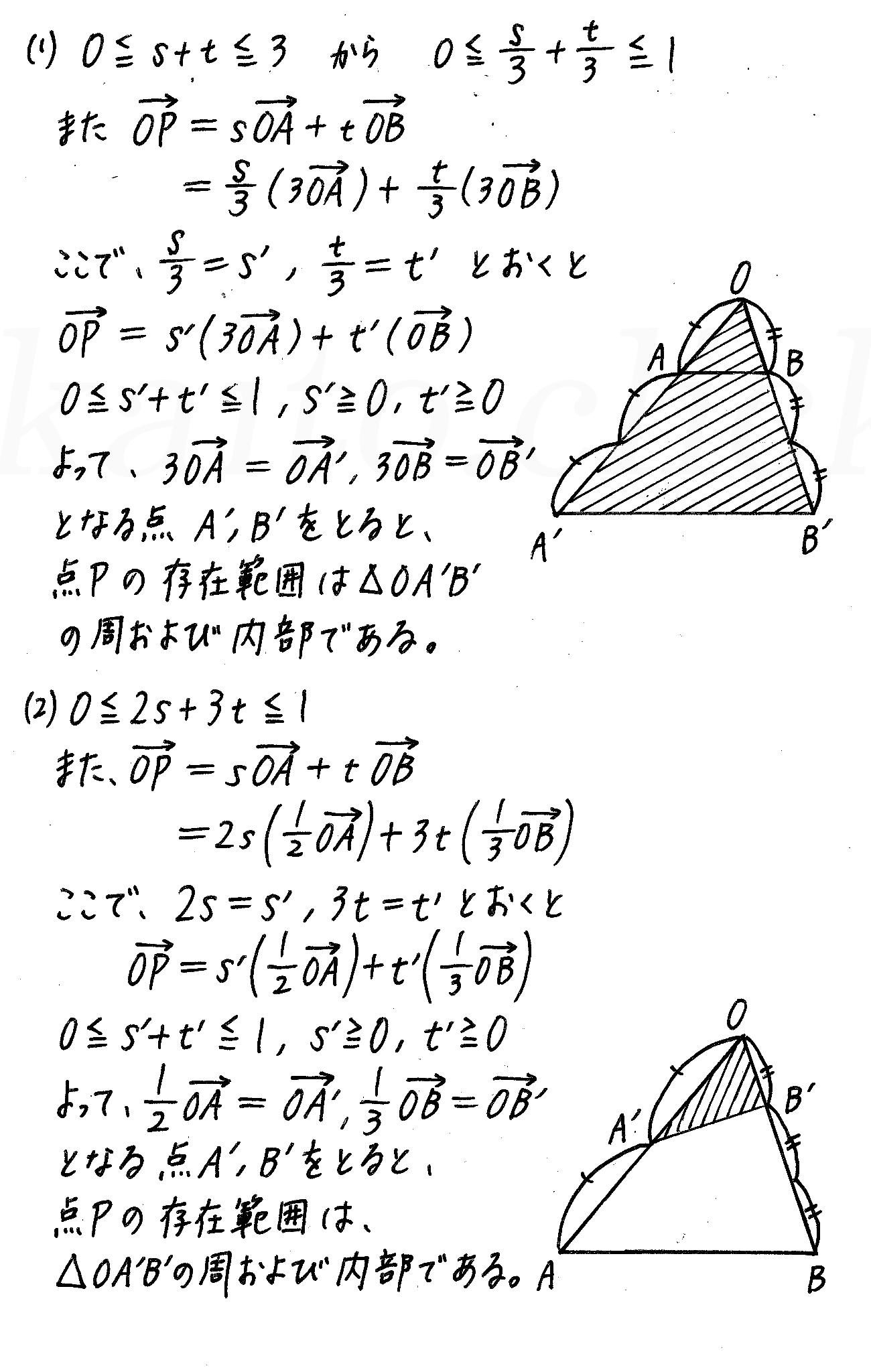改訂版4プロセス数学B-80解答