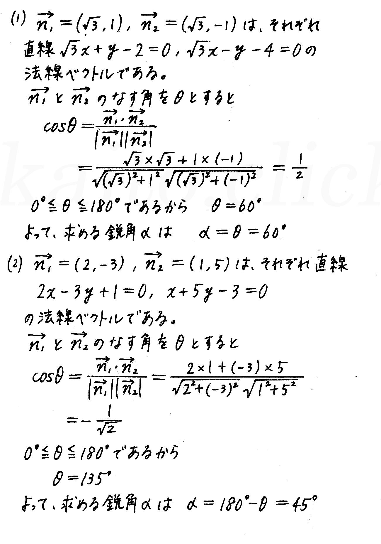 改訂版4プロセス数学B-82解答