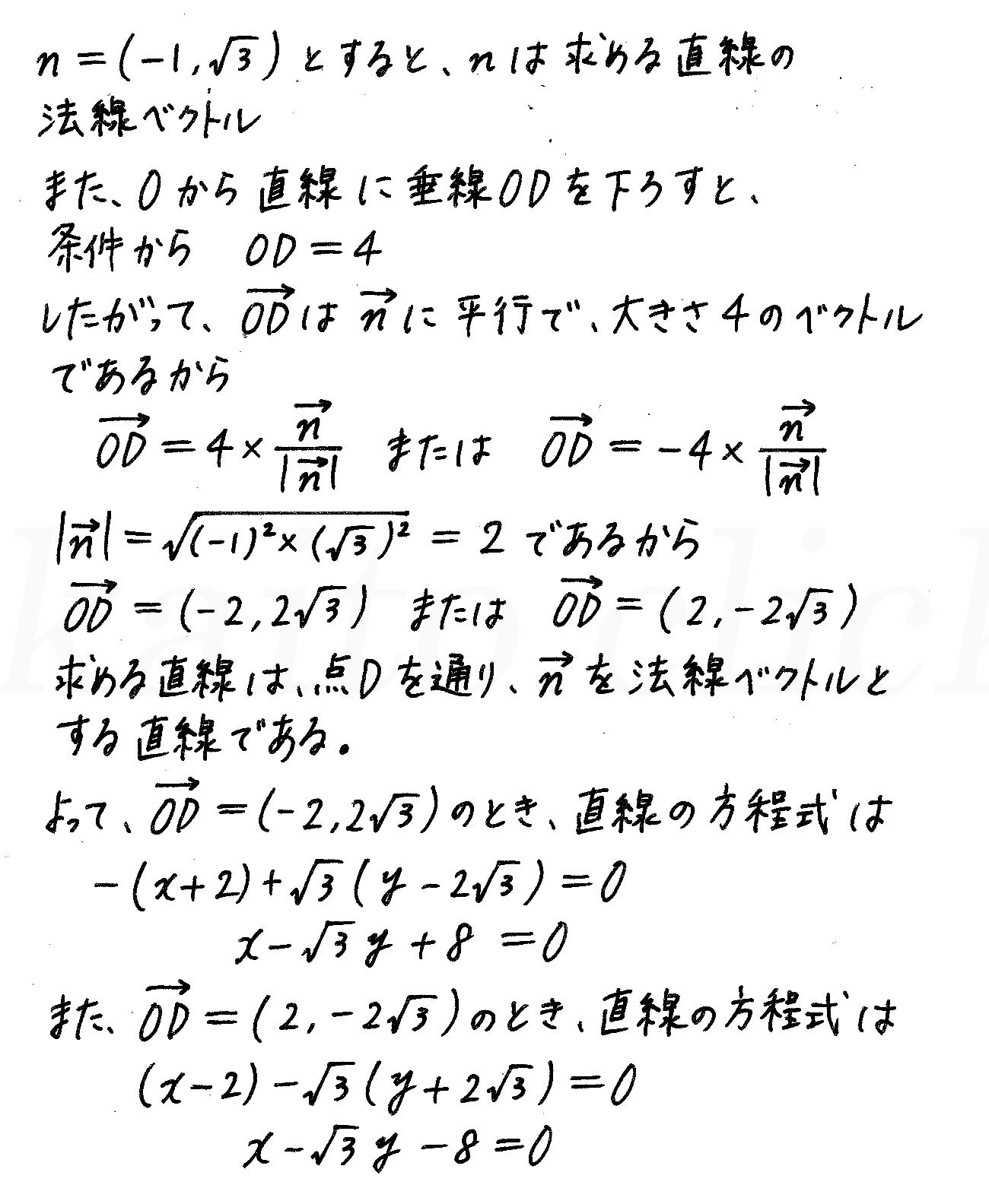 改訂版4プロセス数学B-83解答