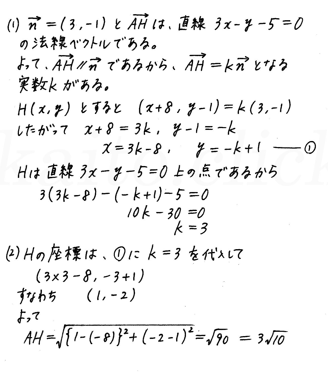 改訂版4プロセス数学B-84解答