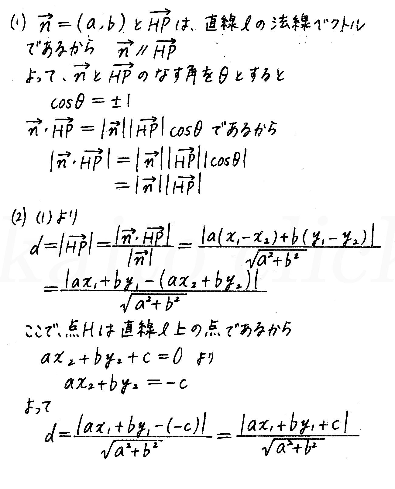 改訂版4プロセス数学B-85解答