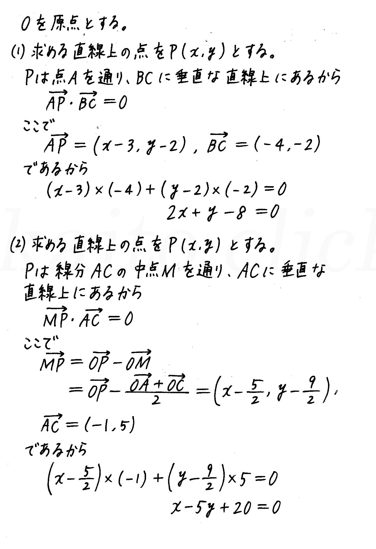 改訂版4プロセス数学B-86解答