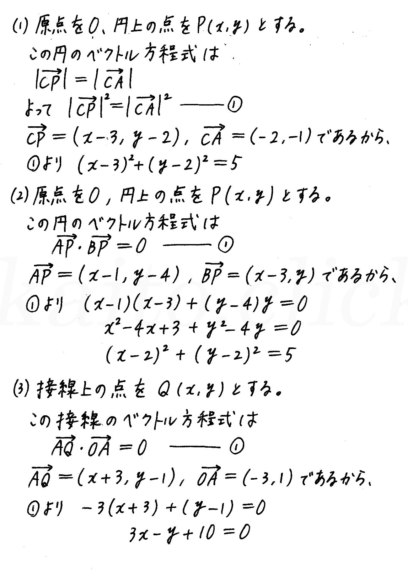 改訂版4プロセス数学B-87解答