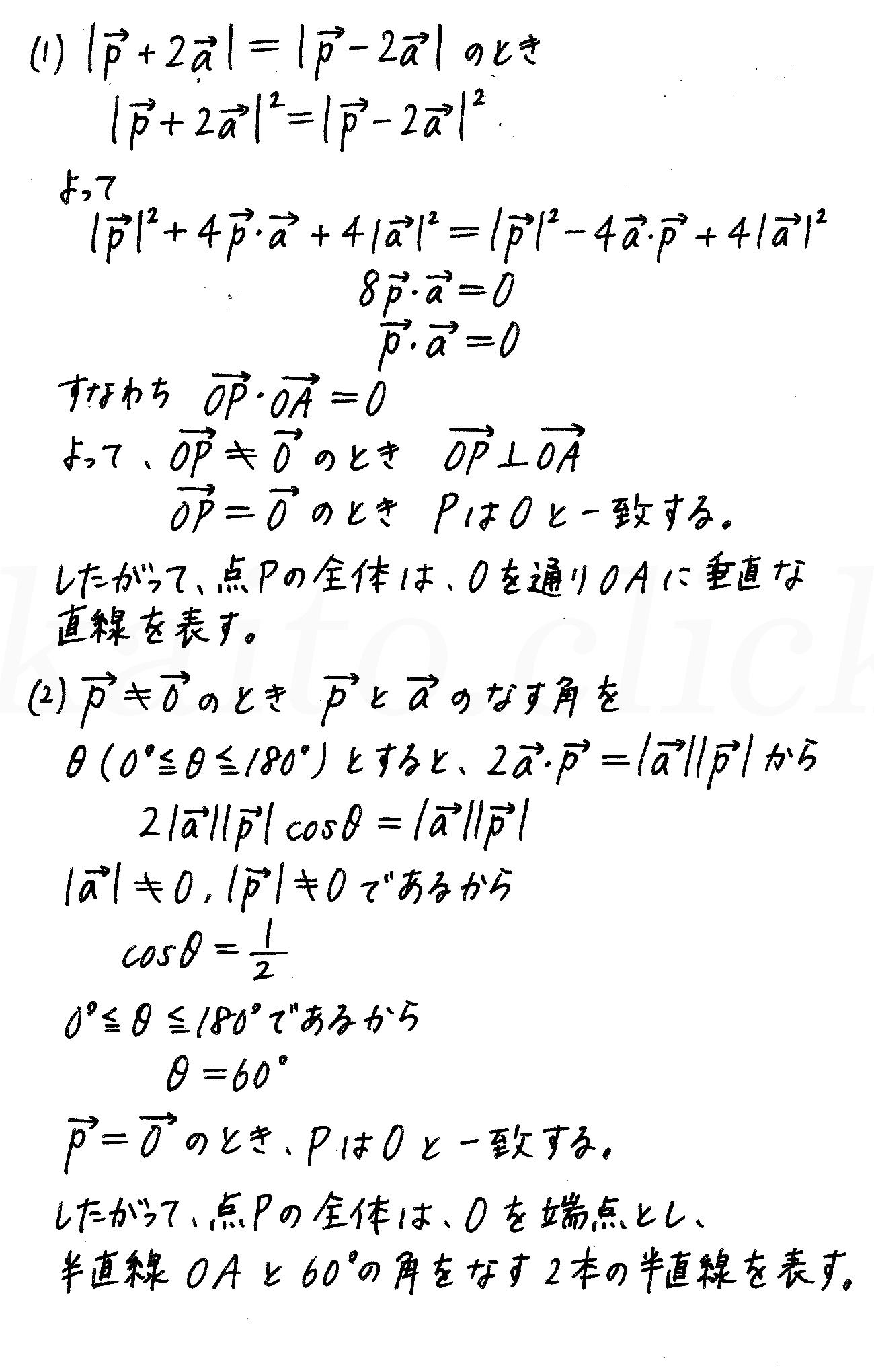 改訂版4プロセス数学B-88解答
