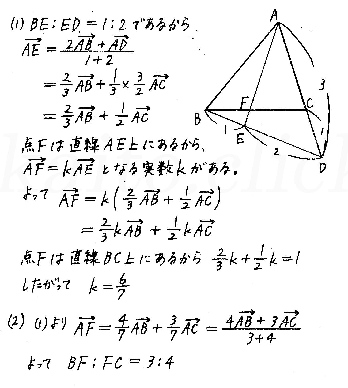 改訂版4プロセス数学B-90解答