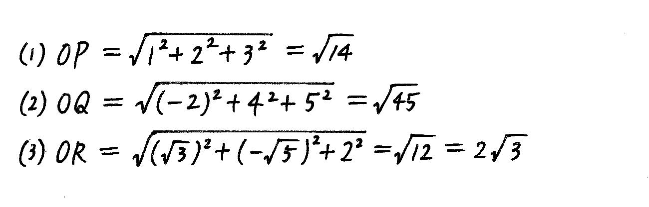 改訂版4プロセス数学B-94解答