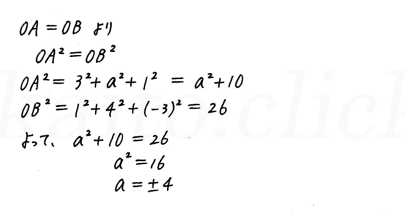 改訂版4プロセス数学B-95解答