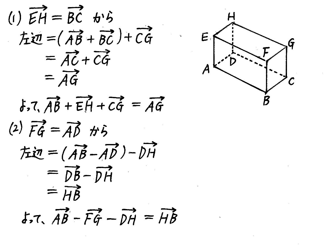 改訂版4プロセス数学B-98解答