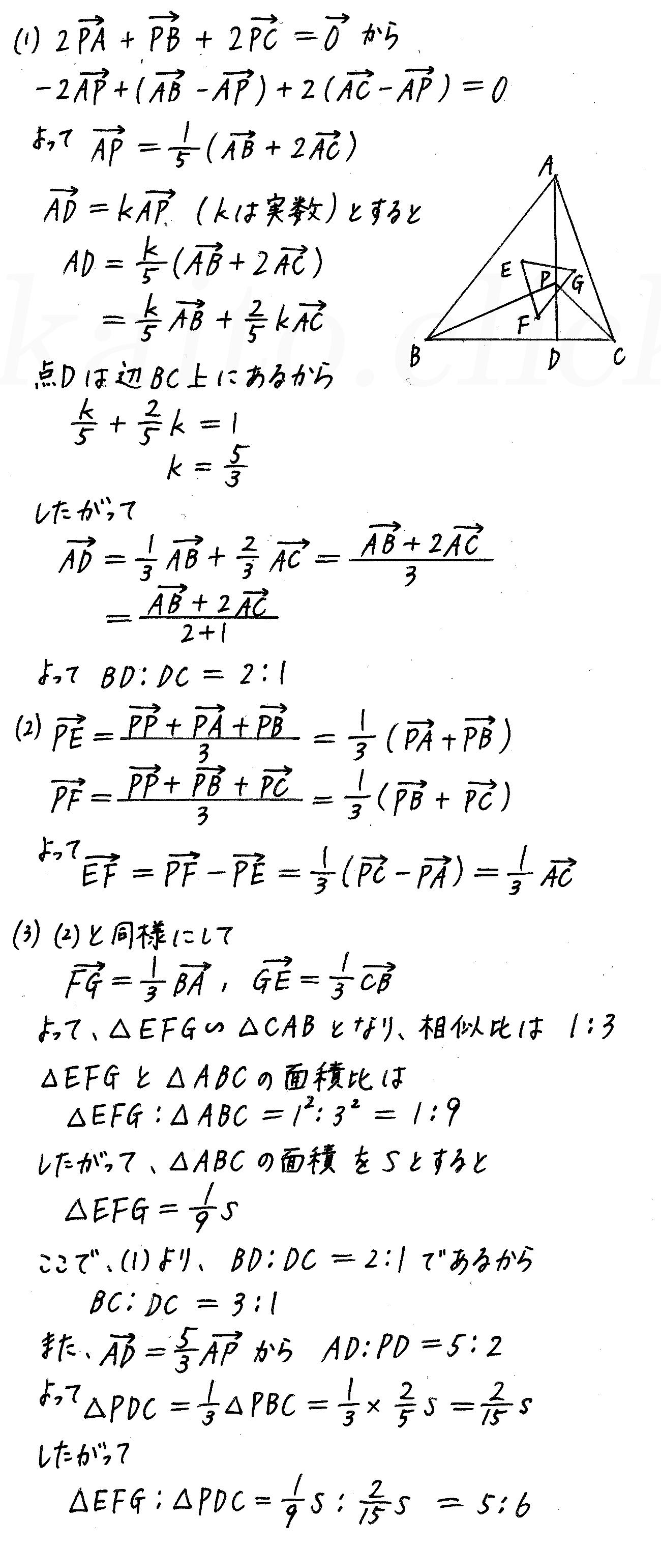 改訂版4プロセス数学B-演習1解答