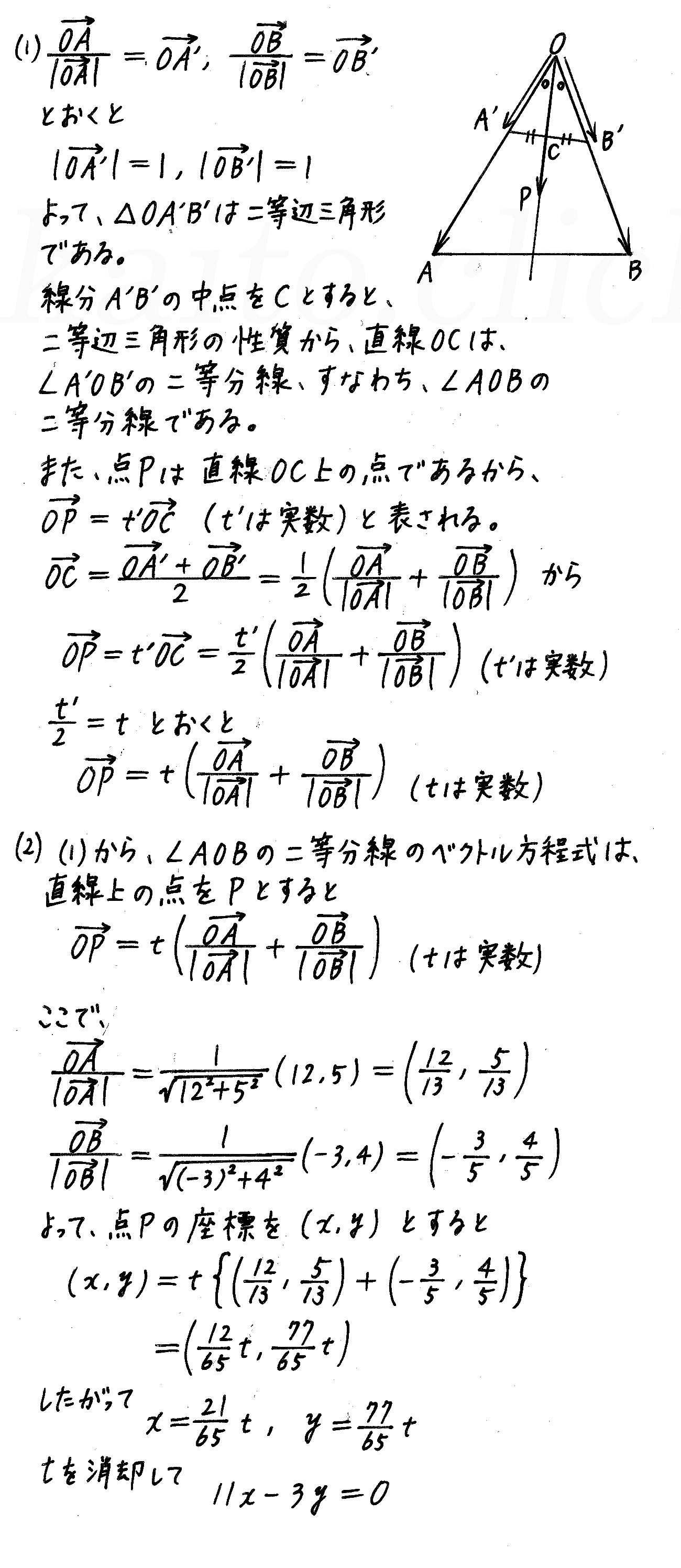 改訂版4プロセス数学B-演習10解答