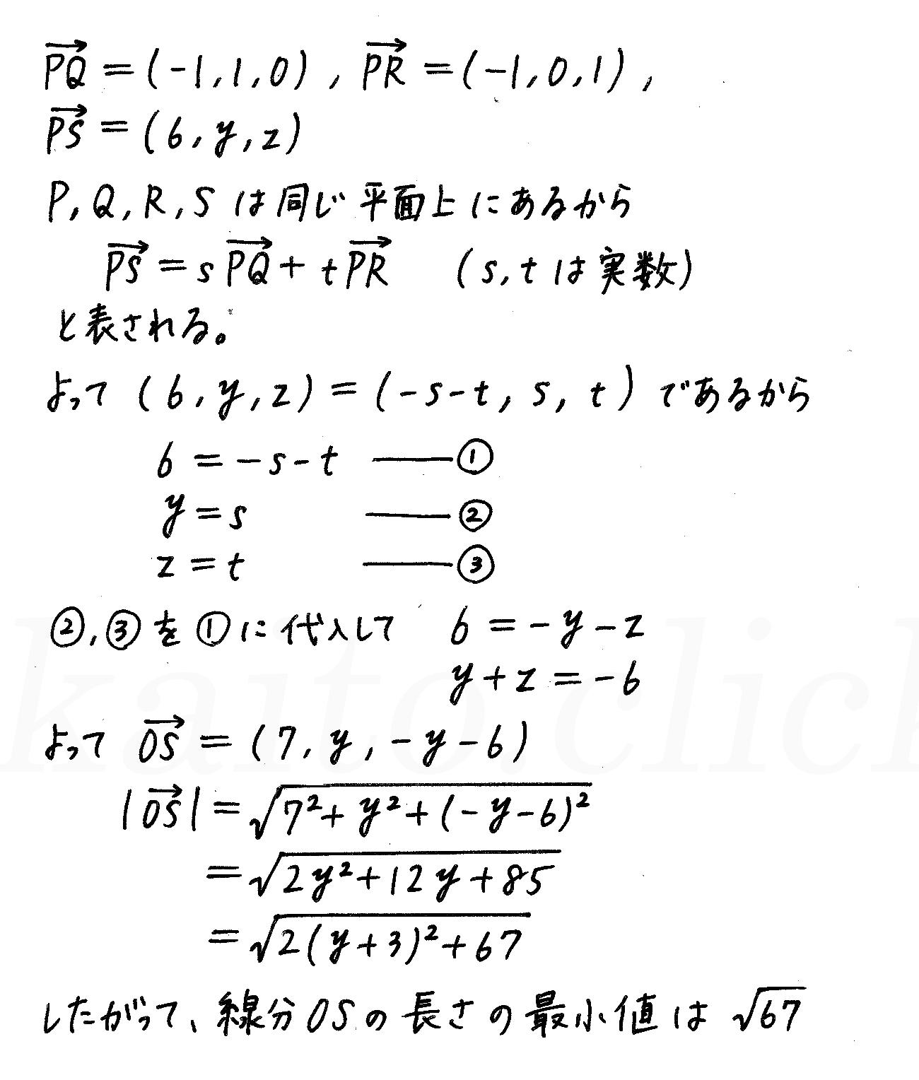 改訂版4プロセス数学B-演習11解答