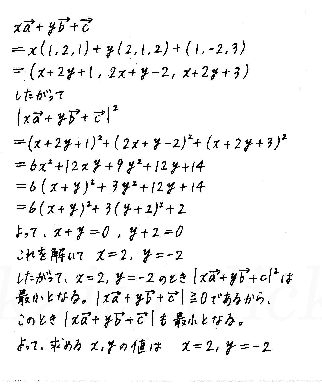 改訂版4プロセス数学B-演習12解答