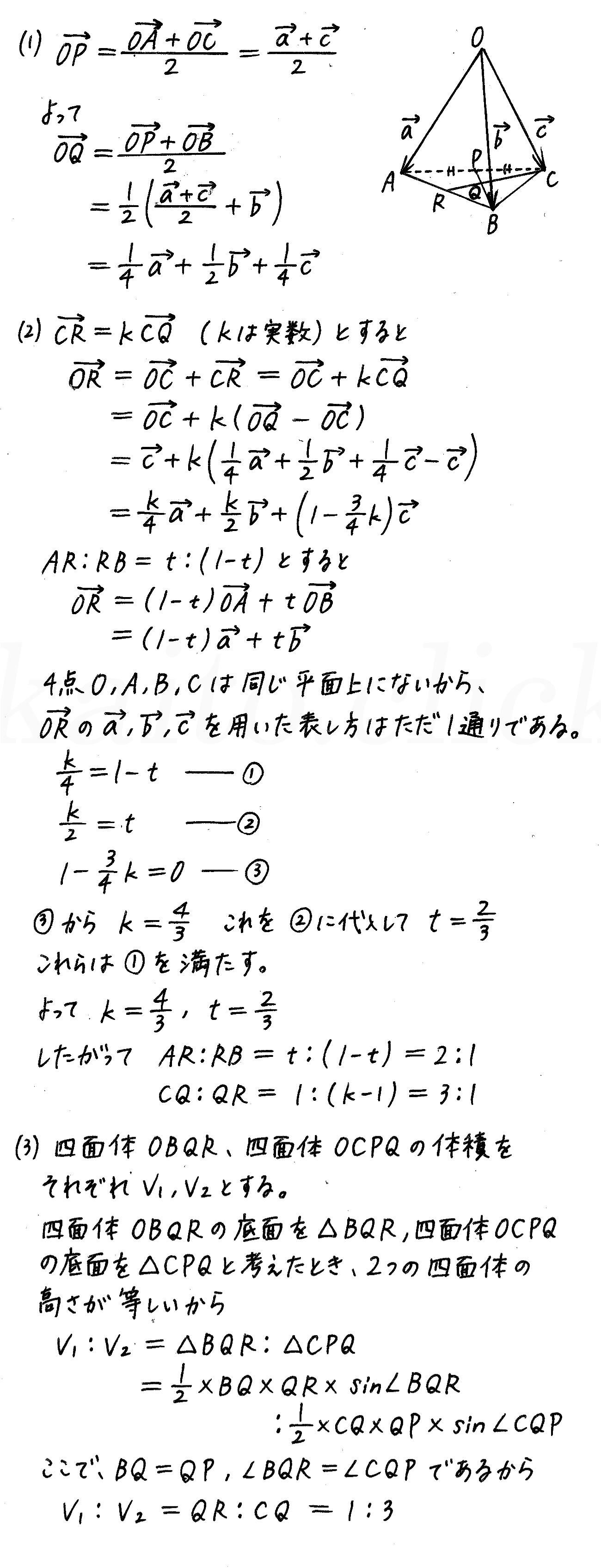 改訂版4プロセス数学B-演習13解答