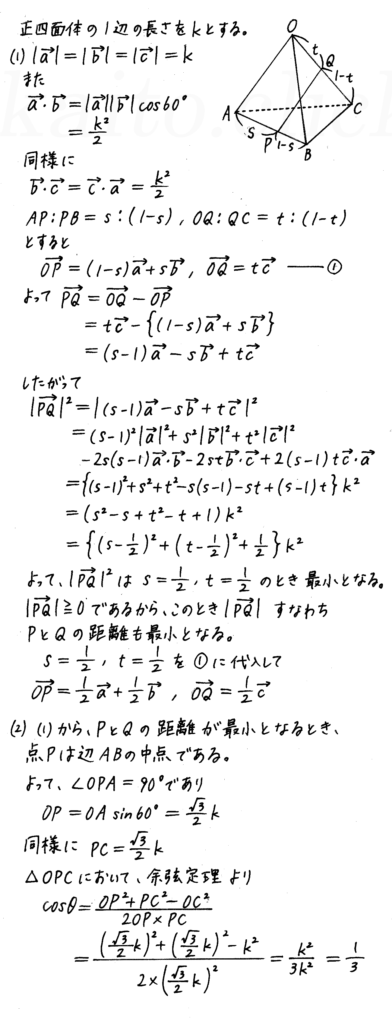 改訂版4プロセス数学B-演習14解答