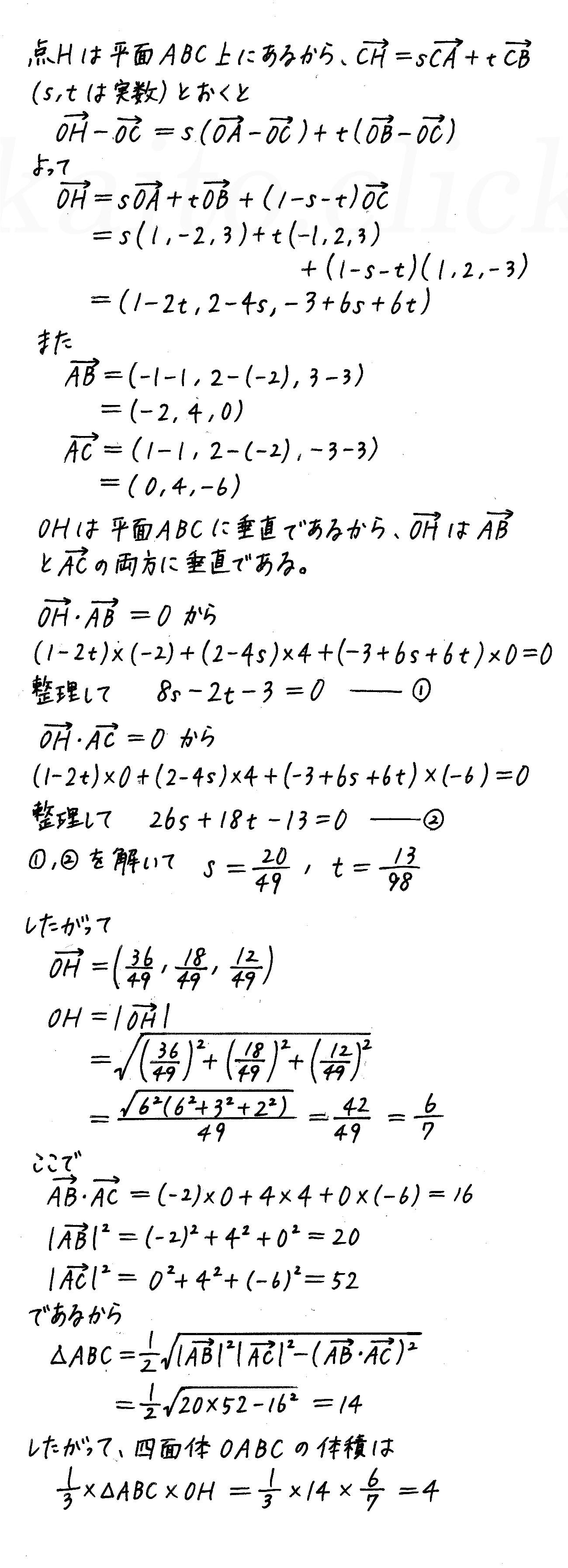 改訂版4プロセス数学B-演習15解答