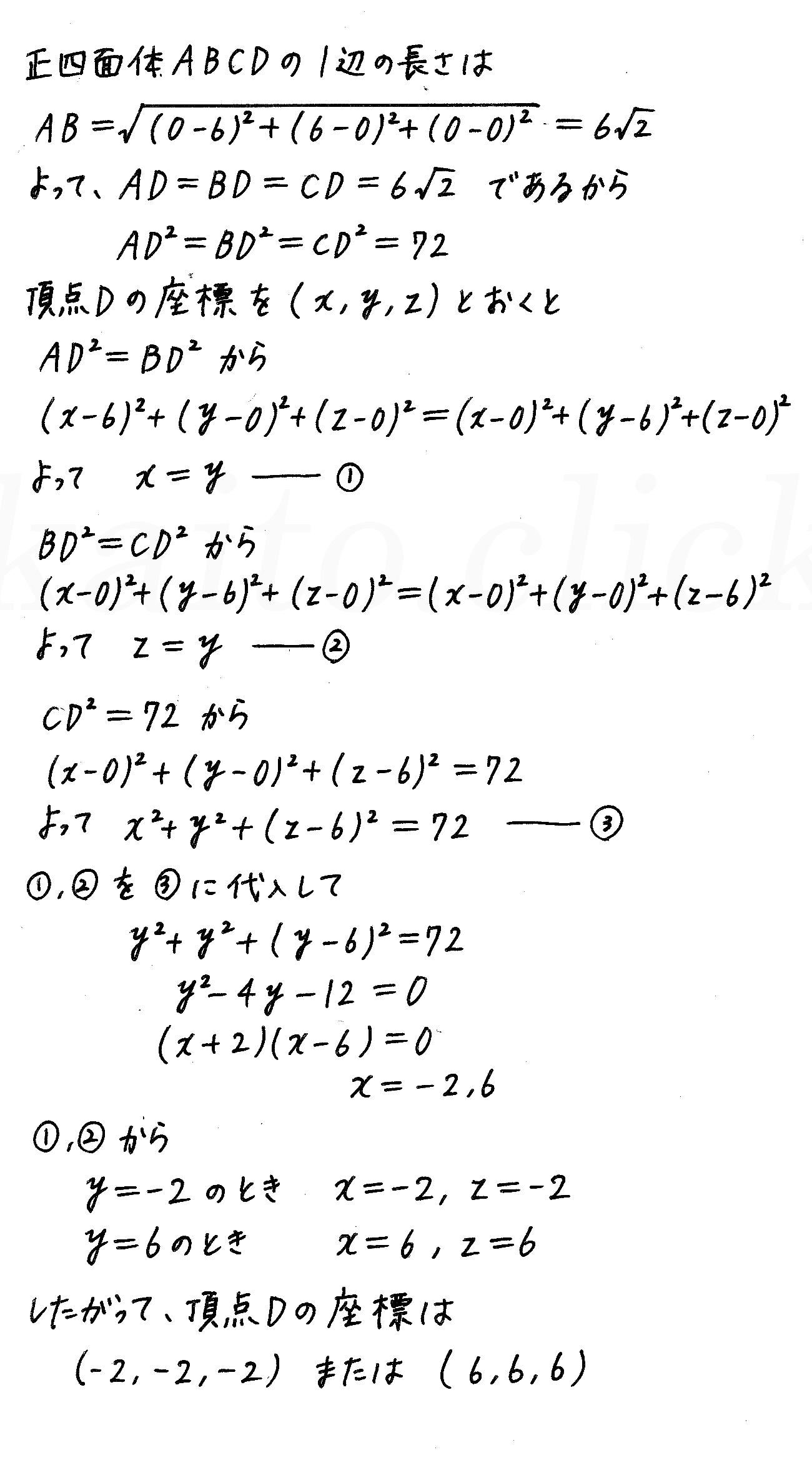 改訂版4プロセス数学B-演習16解答