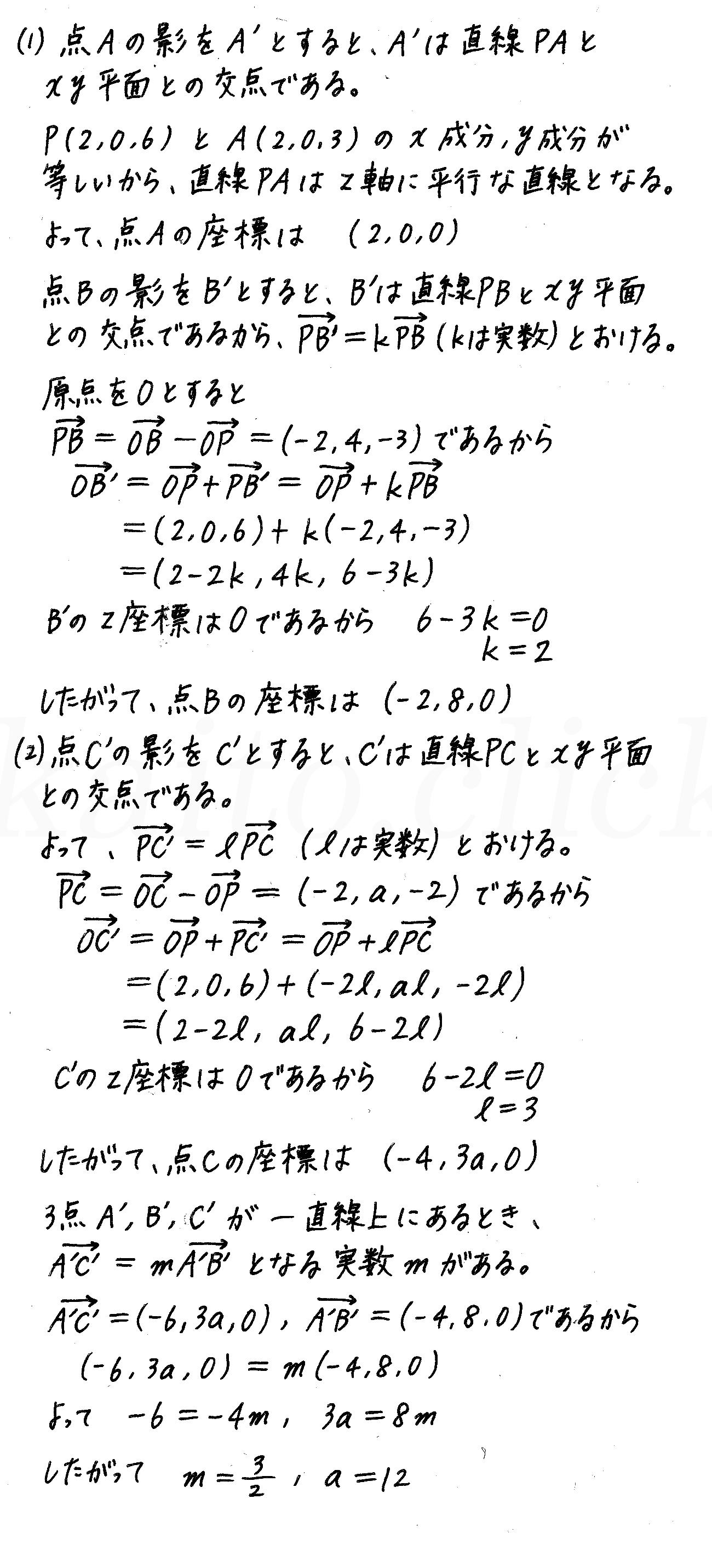 改訂版4プロセス数学B-演習17解答