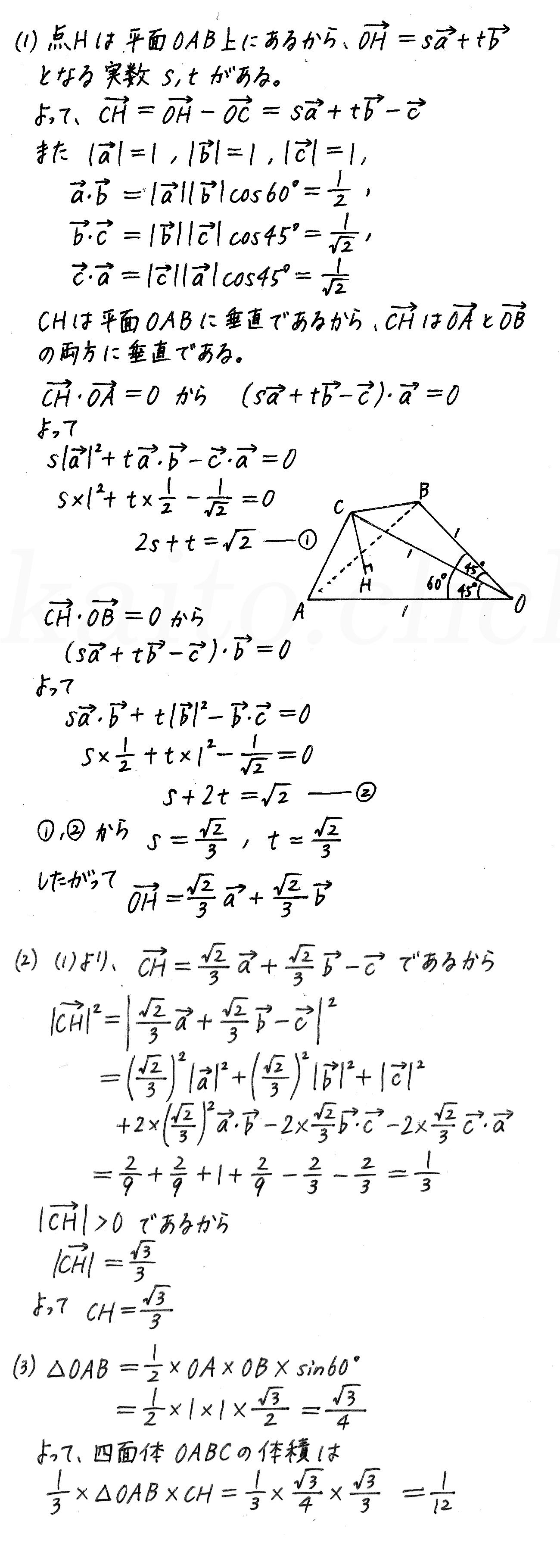 改訂版4プロセス数学B-演習18解答