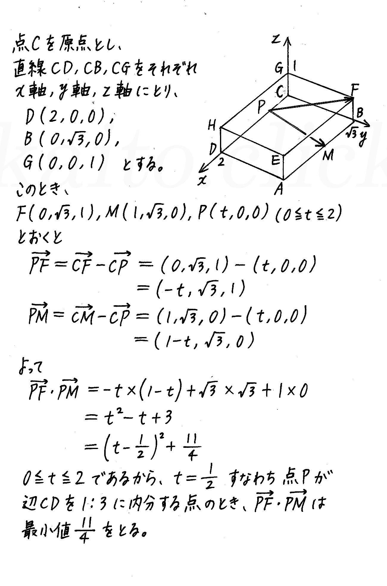 改訂版4プロセス数学B-演習19解答